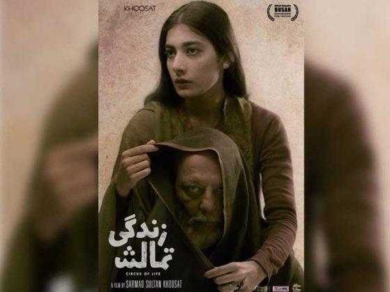 ''زندگی تماشا'' نے بہترین فلم کا بین الاقوامی اعزاز اپنے نام کرلیا